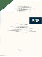 ChTENIE_S_LISTA._FORTEPIANO.pdf