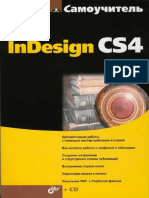 Агапова Ирина - Самоучитель Adobe InDesign CS4 - 2009