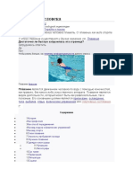 Плавание человека.docx
