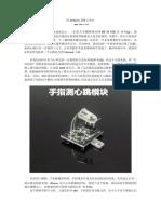 Arduino-DIY-Heart-Beat.pdf