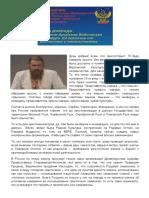 Доклад. Славяно-Арийская Ведическая Культура Анапа 2004