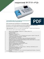 Электрокардиограф ЭК 3Т