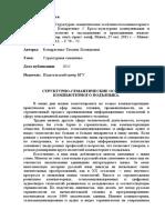 Кондратенко Т.Л. Семантические особенности комп. языка