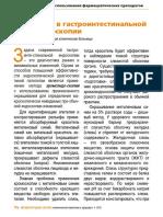 клиническая практика и здоровье  4  2013