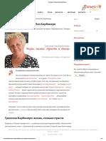 Интервью с Грасиэлой Чао Карбонеро.pdf