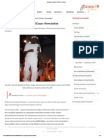 Интервью с Gregorio _El Goyo_ Hernández