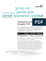 nas-drive-selection-guide-marketing-bulletin-mb632-1-1305ru
