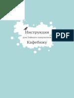 Instruktsiya-dlya-Taynogo-pokupatelya-Kafebizhu