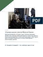 15 режиссерских советов Михаэля Ханеке (2)