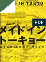 Made in Tokyo - Momoyo Kaijima, Junzo Kuroda e Yoshiharu Tsukamoto