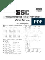 arihant_ssc-chsl_solvedpaper_hindi_2015._CB1198675309_