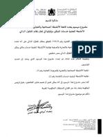 Projet_decret_2.15.303-NV_Ar