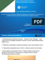 Презентация Фолин И.А..pptx