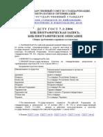 ДСТУ ГОСТ 7.1-2006 Бібліографічний запис. Бібліографічний опис. Загальні вимоги та правила складання