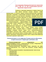 Документ Microsoft Word (10)
