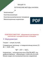 комплексонометрия