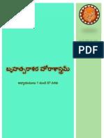 Telugu Brihat Parasara Hora Sastra (BPHS)-Chapters 1-97