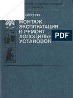 neveykin_vf_montazh_ekspluatatsiya_i_remont_kholodilnykh_ust.pdf