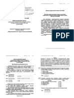 ИС-11 ЕГЭ 2020 ДЕМО.pdf