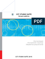 CST_STUDIO_SUITE_Getting_Started_Rus (1)