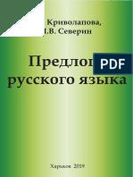 prohramy_2019_Predlogi_rus_yazyka