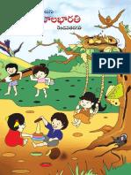 Telugu 2nd standard 2018 edition.
