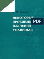 Сыркин А.Я. - Некоторые проблемы изучения упанишад-1971