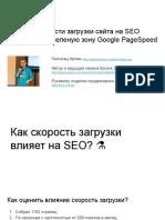 Влияние скорости загрузки сайта на SEO.pptx
