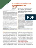 Научная статья 006173 от 11.12.2017.pdf