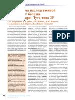 novaya-forma-nasledstvennoy-nevropatii-bolezn-sharko-mari-tuta-tipa-2f