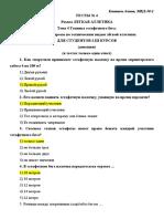 RAZDEL_LEGKAYa_ATLETIKA_test_4
