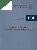 марат семби.pdf