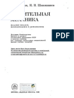 СТРОИТЕЛЬНАЯ МЕХАНИКА. Дарков, Шапошников Lib1783