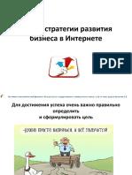 Выбор стратегии развития бизнеса в Интернете