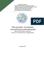 © Пакет документов в помощь педагогу дополнительного образования. Декабрь 2010