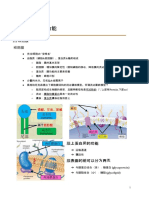 生物 CHP 124 (上).pdf