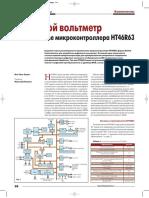 tsifrovoy-voltmetr-na-baze-mikrokontrollera-ht46r63