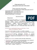 Лаб БД Delphi 17.pdf