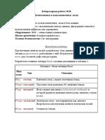 Лаб БД Delphi 18.pdf