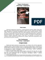 hlebnikov_pavel_razgovor_s_varvarom.pdf