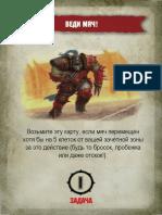 BlitzBowl_cards_ru