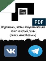 Афоризмы житейской мудрости.pdf