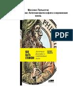 Massimo_Pilyuchchi___Kak_byt_sto.pdf