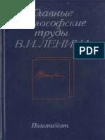 Главные философские труды В.И.Ленина.pdf
