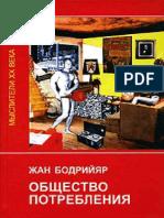 Жан_Бодрийяр_Общество_потребления.pdf