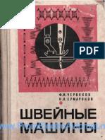 CHervyakov-SHvejnye-mashiny.pdf