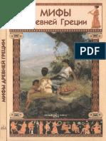 Мифы Древней Греции.pdf