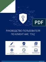 Инструкция-пользователя-по-работе-с-ПО-АУЦ-ДНР.pdf
