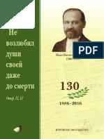 Шилов ИН