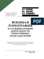 ВТ учебник.pdf